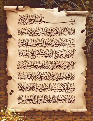 Обои на телефон исламские, surah, dua, ayat ul kursi