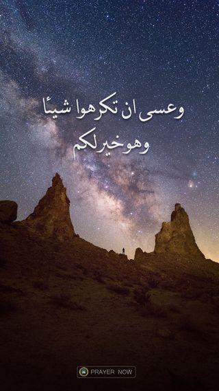 Обои на телефон мусульманские, природа, ночь, небо, молитва, исламские, звезда, горы, галактика, galaxy