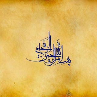 Обои на телефон узоры, каран, мусульманские, каллиграфия, исламские, ислам, арабские, islamic patterns, doaa, basmalah