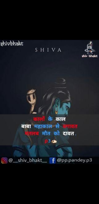 Обои на телефон шив, махадев, mahadev shiv bhakt, devotee lordshiva
