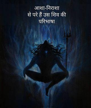 Обои на телефон шива, шив, махакаал, shivam, shiva asha nirasha, nilkanth, namoshivaya, namha shivaya, namah shivaya, loard shiva, kaal