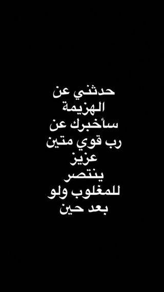Обои на телефон позитивные, цитата, сердце, неудача, ненавистники, забавные, друг, грустные, вдохновение, аллах