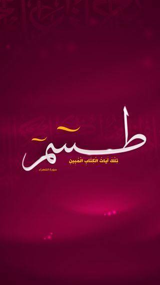 Обои на телефон каран, каллиграфия, исламские, буквы, арабские, cutting letters