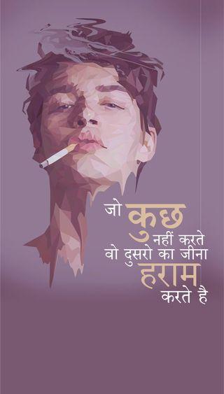 Обои на телефон официальные, цитата, сигареты, поговорка, плохой, мальчики, линии, два, two line shayri, sutta, smarty khan, shayri, official smarty, hindi quotes, bad boys, avez khan