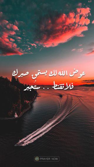 Обои на телефон приложение, мобильный, облака, мусульманские, море, молитва, красые, исламские, prayernow mobile app, hd