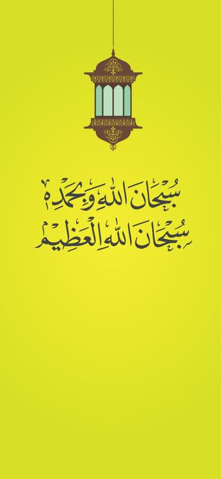Обои на телефон исламские, ислам, kalimah