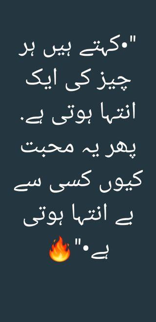 Обои на телефон болит, цитата, урду, слова, поэзия, повредить, любовь, urdu quotes, up, love, intaha, break