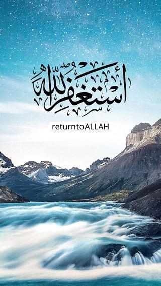 Обои на телефон ислам, природа, пейзаж, мусульманские, исламские, бог, аллах, айфон, hd, astaghfaro allah
