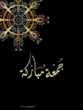 Обои на телефон пятница, пророк, мухаммед, каран, мусульманские, макка, исламские, ислам, арабские, prophet muhammad, jumuah