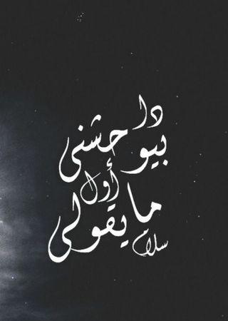 Обои на телефон изображения, я, ты, скучать, отлично, ненависть, любовь, арабские, love, good bye