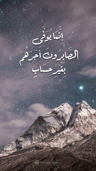 Обои на телефон мобильный, экран, телефон, приложение, мусульманские, молитва, исламские, горы, prayernow mobile app, hd