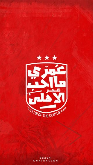 Обои на телефон клуб, футбол, египет, ахлы