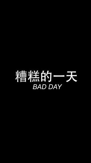 Обои на телефон базовые, эстетические, эмо, черные, цитата, простые, китайские, высказывания, белые, tumblr, badday