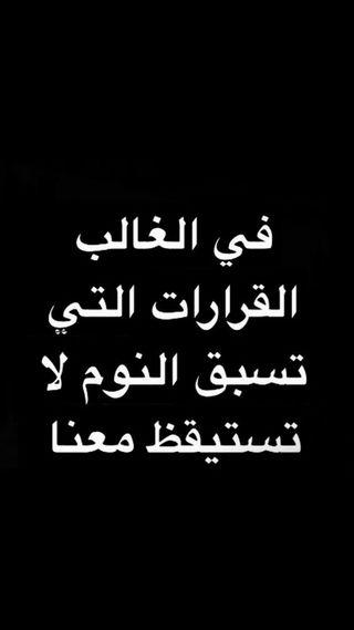 Обои на телефон слово, цитата, сон, разум, арабские, with us, power, mostly, decisions