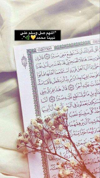Обои на телефон аллах, цитата, друзья, друг, высказывания, notebook, mohamed, koran, allahuma
