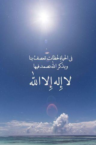 Обои на телефон ночь, любовь, луна, жизнь, аллах, windows, remmber, love, hd, goodnight, good