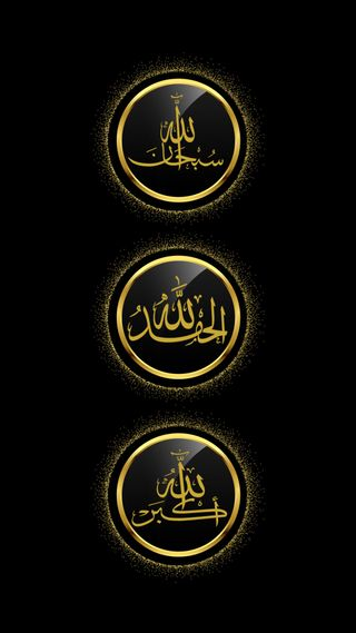 Обои на телефон каран, мусульманские, исламские, высказывания, арабские, аллах, subhanallah, kuran, jalalh, allahu akbar, alhamdulillah
