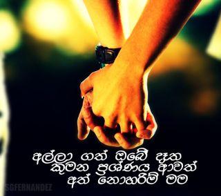 Обои на телефон слово, чувства, рука, любовь, всегда, sg, love, hold, always hold