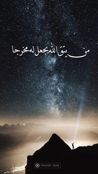 Обои на телефон звезда, природа, ночь, небо, мусульманские, молитва, исламские, звезды, hd