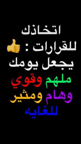 Обои на телефон цитата, сильный, повредить, любовь, день, болит, арабские, up, love, break