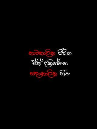 Обои на телефон 2019, love, thawakalika, любовь, рэп, шри ланка, сингала, ланка